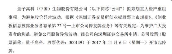 360借壳江南嘉捷上市 量子高科长信科技收购境外资产
